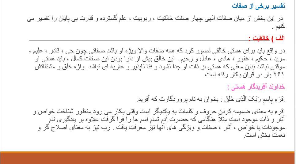 ، دانلود رایگان تفسیر موضوعی قرآن ، پاورپوینت جزوه خلاصه ppt نمونه سوال تشریحی
