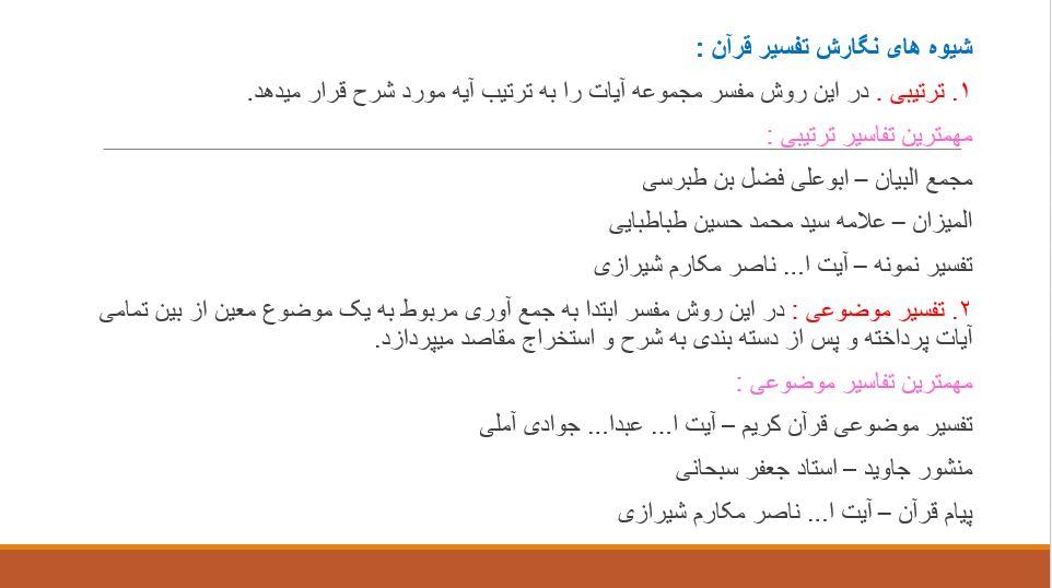 کتاب تفسیر موضوعی قرآن جمعی از نویسندگان pdf ، دانلود رایگان کتاب تفسیر موضوعی قرآن ، خلاصه تفسیر موضوعی قرآن