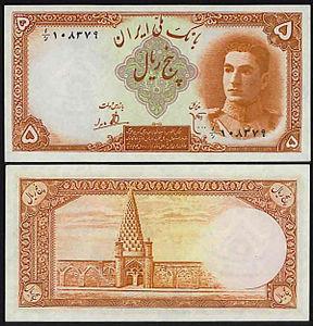 اسکناس 5 ریالی دوره پهلوی
