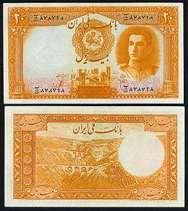 اسکناس 20 ریالی دوره پهلوی