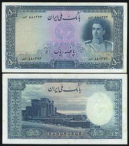 اسکناس 500 ریالی دوره شاه