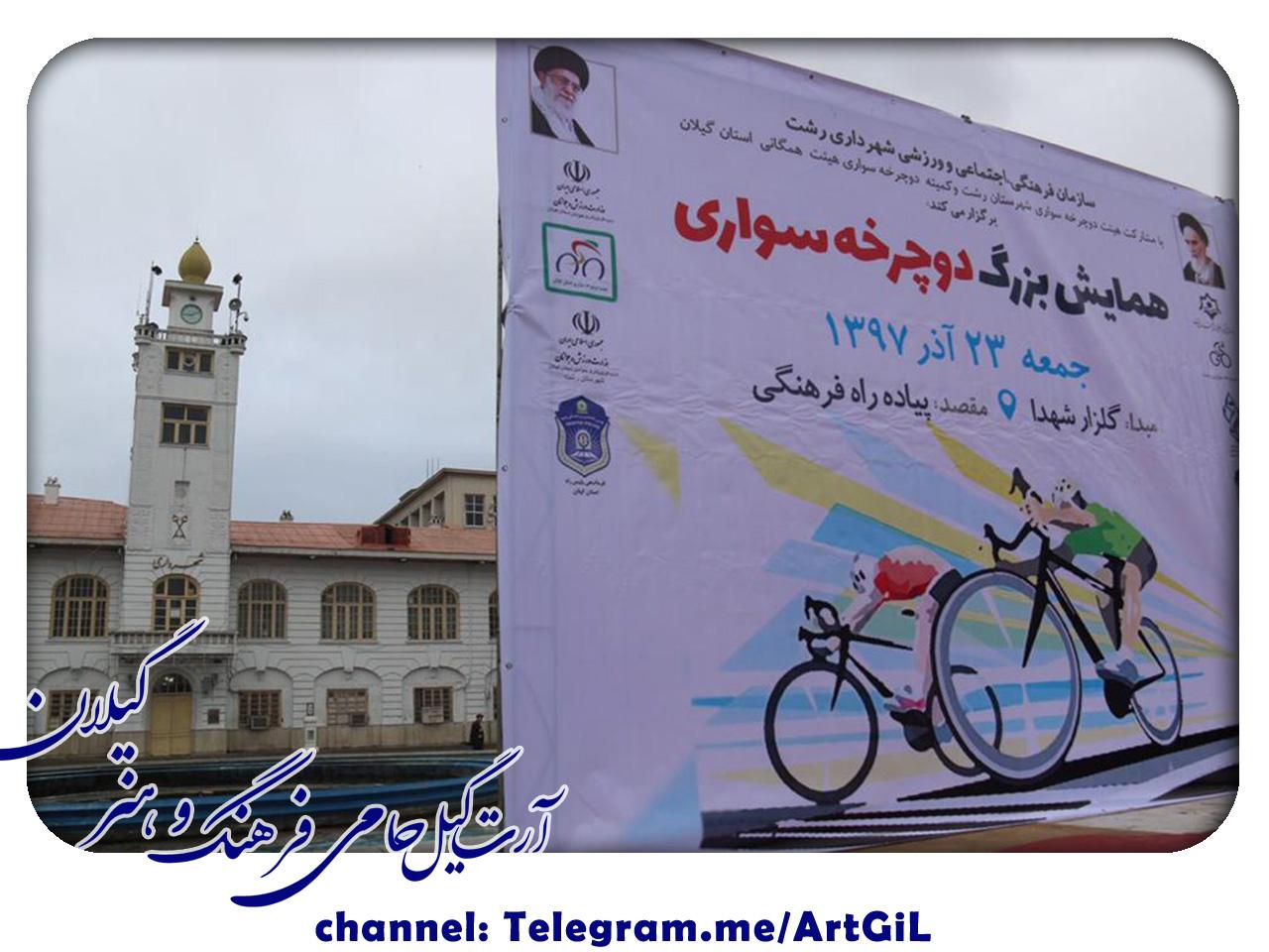 همایش بزرگ «دوچرخه سواری» در رشت