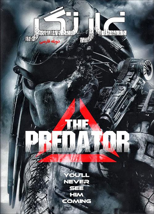 دانلود رایگان فیلم ترسناک غارتگر با دوبله فارسی The Predator 2018 BluRay