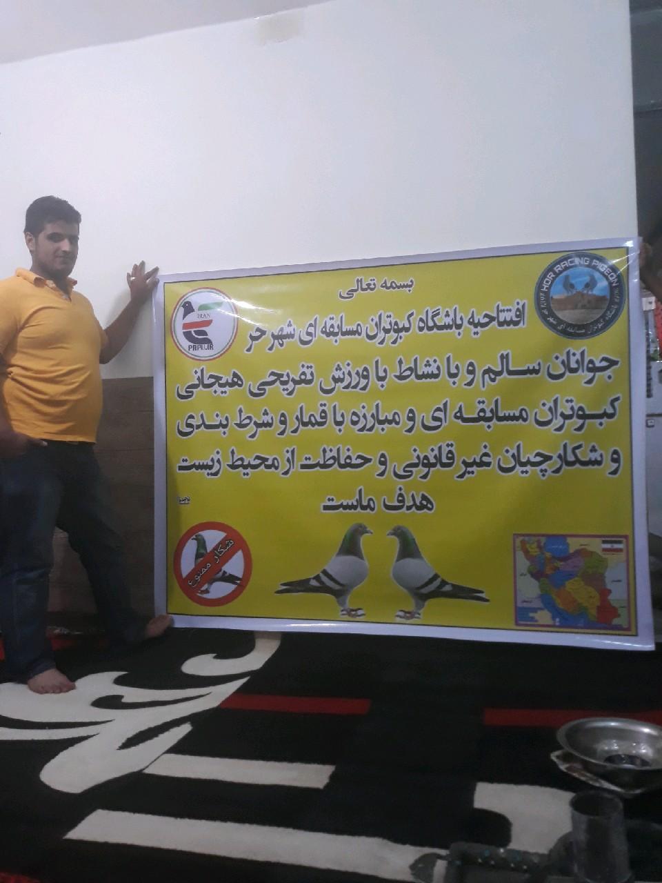 باشگاه کبوتران مسابقه اي شهر حر - خوزستان