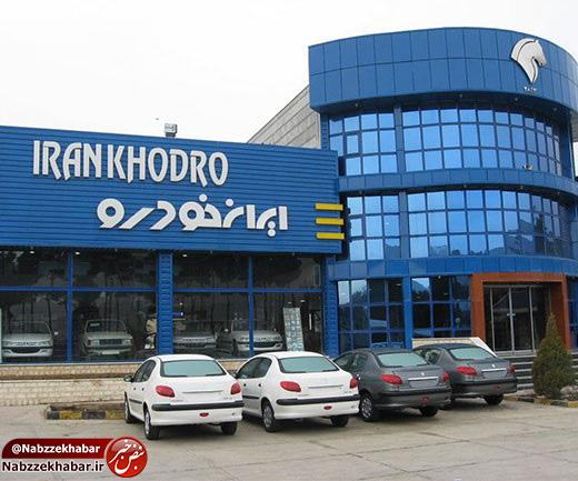 آغاز طرح فروش جدید ایران خودرو