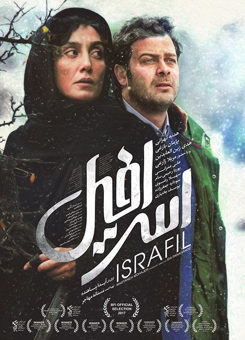 دانلود فیلم ایرانی اسرافیل Israfil 2017