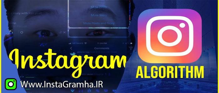 نحوه ی انتخاب عکس و ویدیو ها برای نمایش در اینستاگرام در الگوریتم جدید 2019