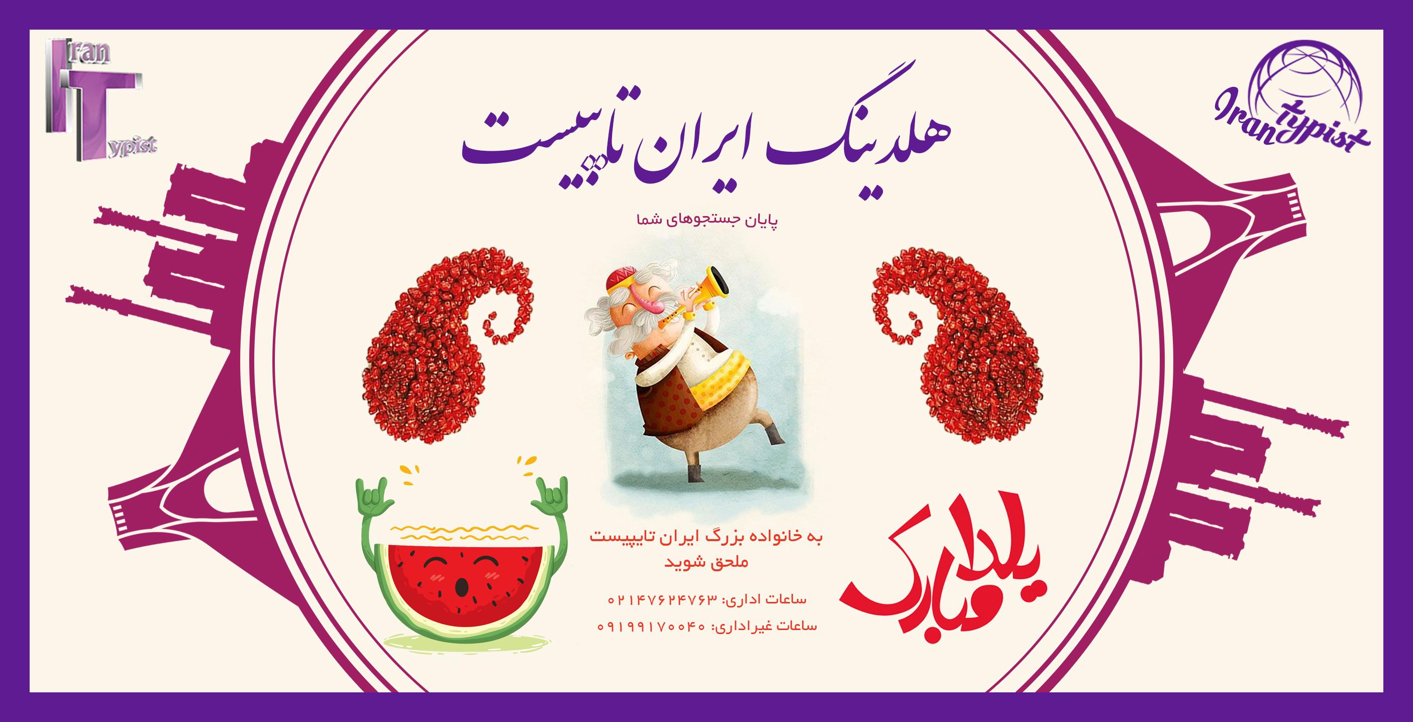 یلدا 97 ایران تایپیست