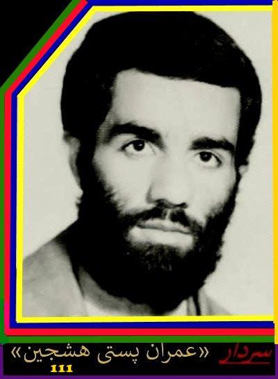 عمران پستی هشجین