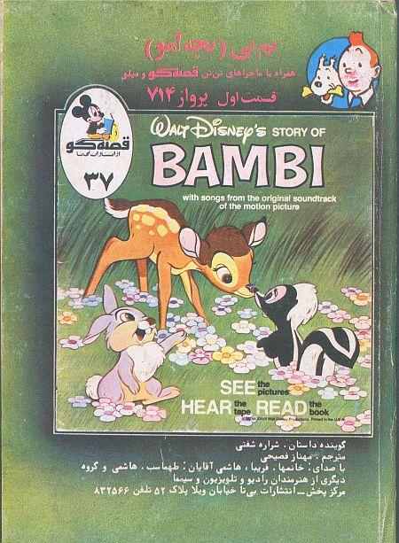 کتاب بامبی