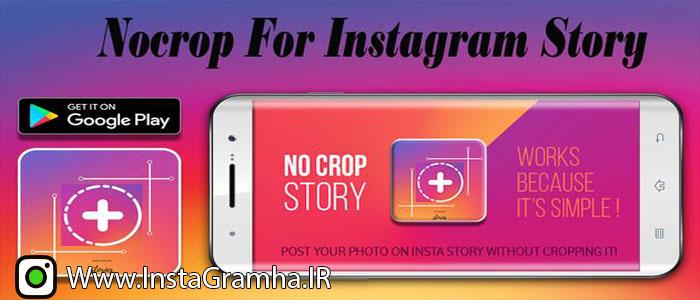 برش تصاویر برای اینستاگرام با استفاده از برنامه NoCrop