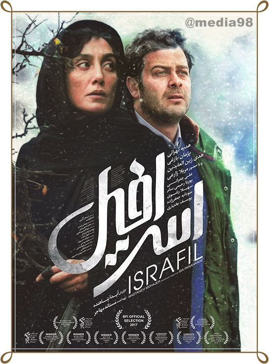 دانلود فیلم سینمایی اسرافیل
