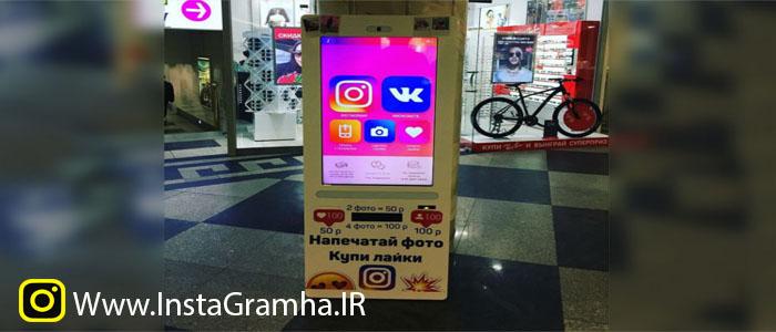 خرید لایک و فالوور اینستاگرام در روسیه با دستگاههای خودکار فراهم شده است