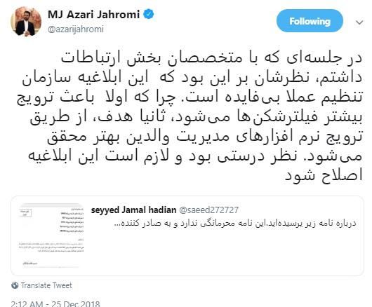 جهرمی مخالف ارائه بستههای اینترنت بدون اینستاگرام