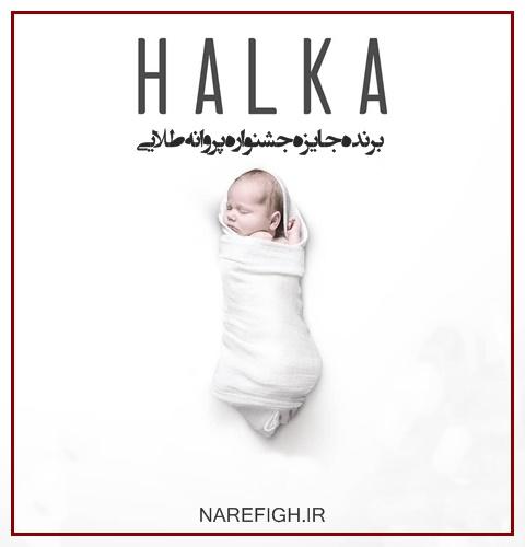 دانلود رایگان سریال Halka با زیرنویس فارسی / محصول ES Film