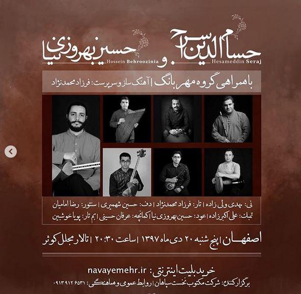 کنسرت حسام الدین سراج و حسین بهروزی نیا