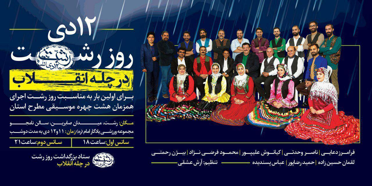 کنسرت بزرگ روز رشت در چله انقلاب اسلامی  برگزار می شود