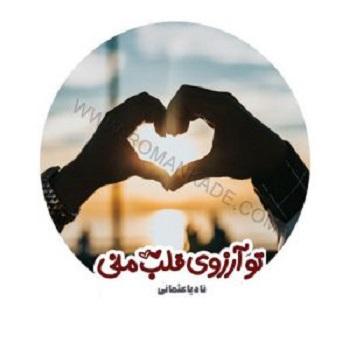 تو آرزوی قلب منی
