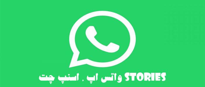 تعداد کاربران روزانه Stories واتس اپ از اسنپ چت در ویندوز فون بیشتر است