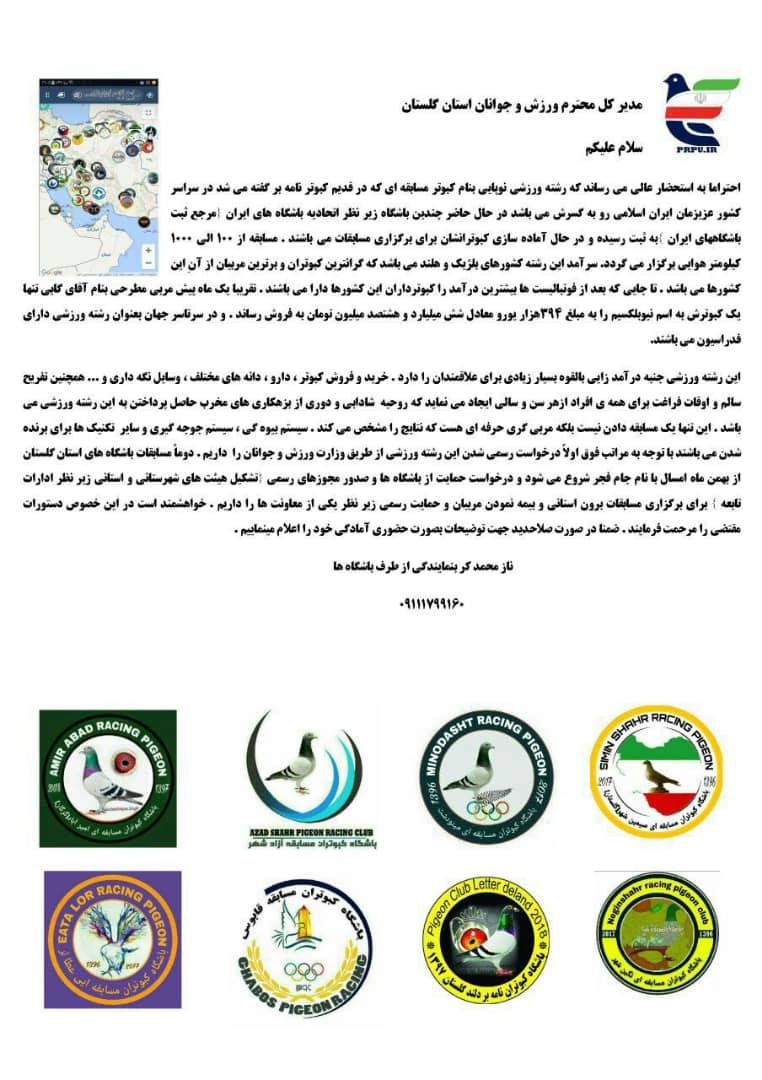 نامه ایی برای فدراسیون ورزش و جوانان استان گلستان