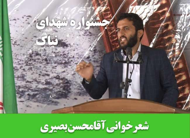 شعرخوانی شاعراهل بیت ع آقامجیدنصیری درجشنواره شهدای نیاک1396