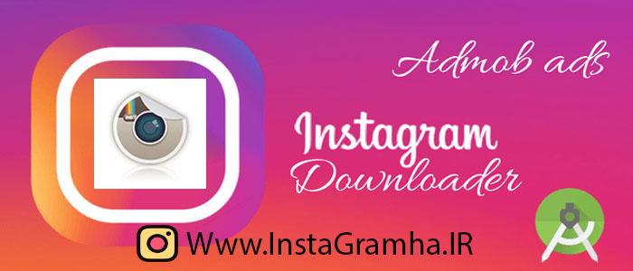 دانلود InstagramDownloader برنامه دانلود عکس و فیلم برای کامپیوتر