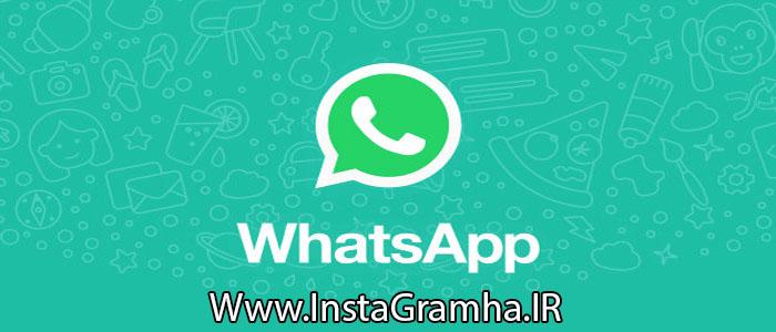 دانلود واتساپ برای ایفون WhatsApp Messenger 2.19.10