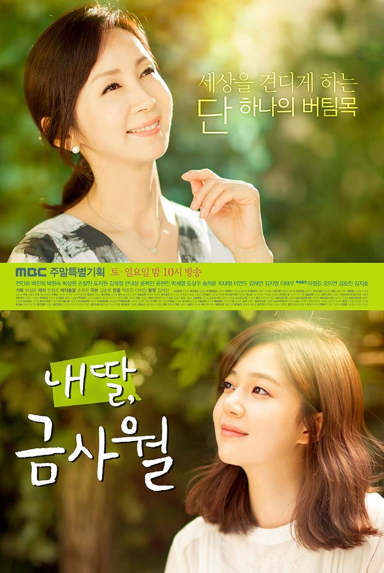 [تصویر:  My_Daughter_Geum_Sa_Wol_Poster2.jpg]