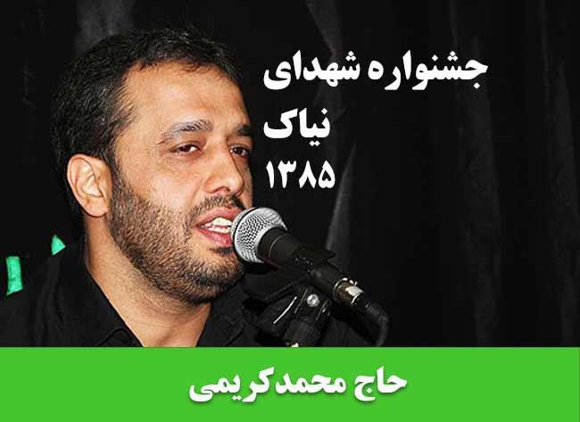 مداحی حاج محمدکریمی درجشنواره اشک ولبخند شهدای نیاک1385