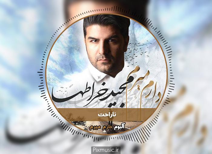 متن آهنگ ناراحت از مجید خراطها