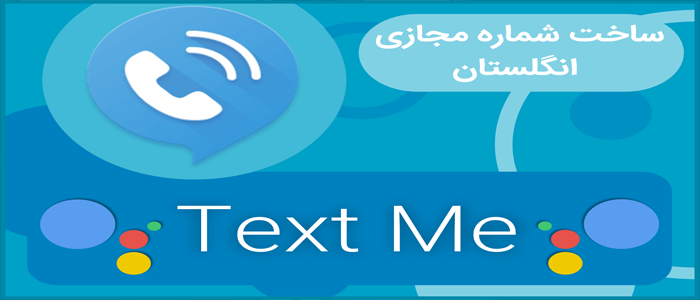 آموزش تصویری ساخت شماره مجازی انگلستان با برنامه TextMe