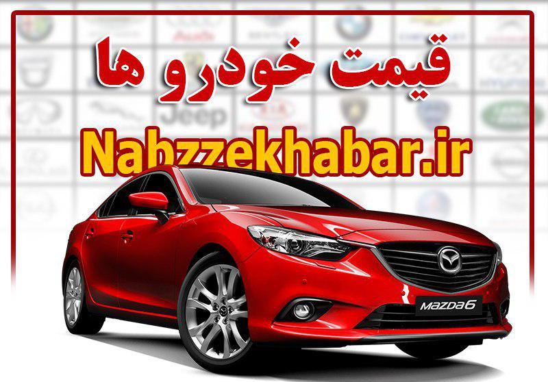 قیمت انواع خودرو در بازار امروز ۲۵ دی ۹۷
