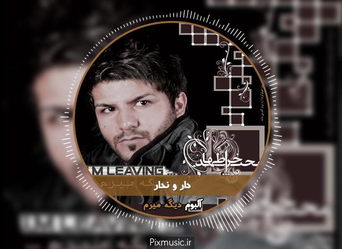 متن آهنگ دار و ندار از مجید خراطها