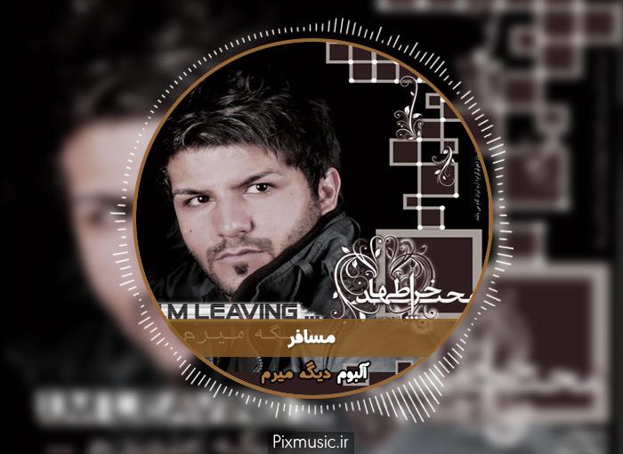 آکورد گیتار آهنگ مسافر از مجید خراطها