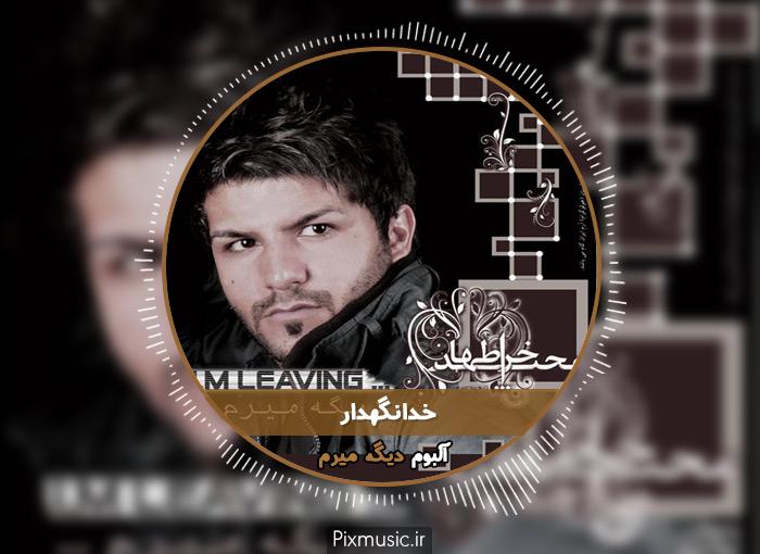آکورد گیتار آهنگ خدانگهدار از مجید خراطها