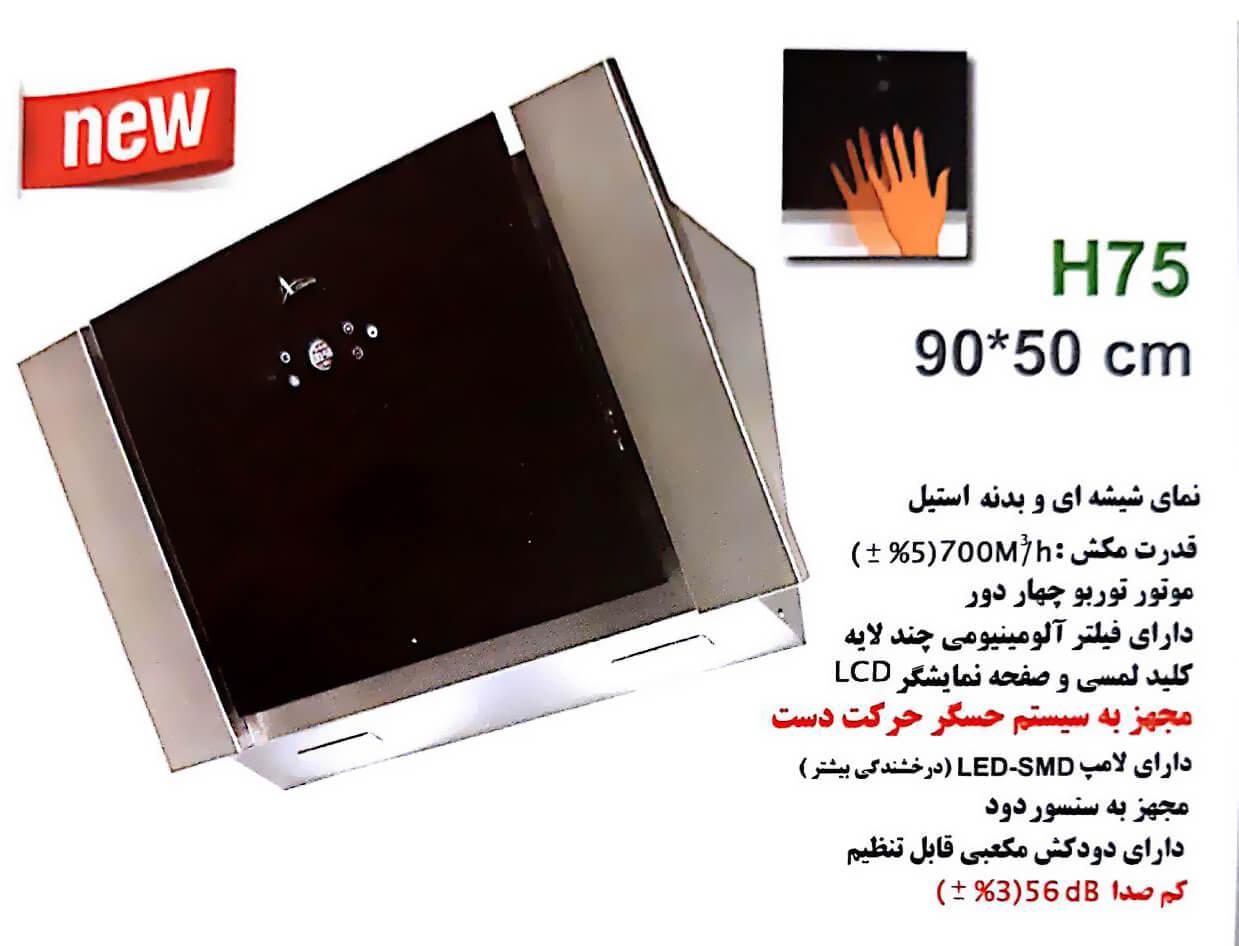 هود اخوان مدل H75