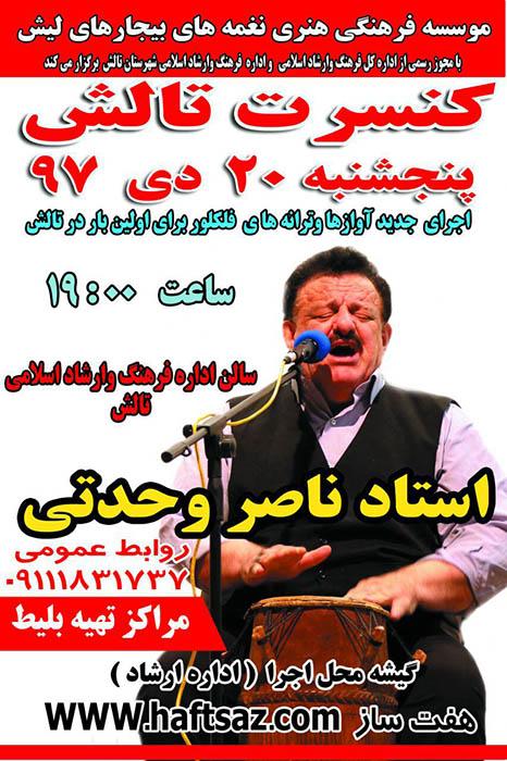 کنسرت ناصر وحدتی در تالش