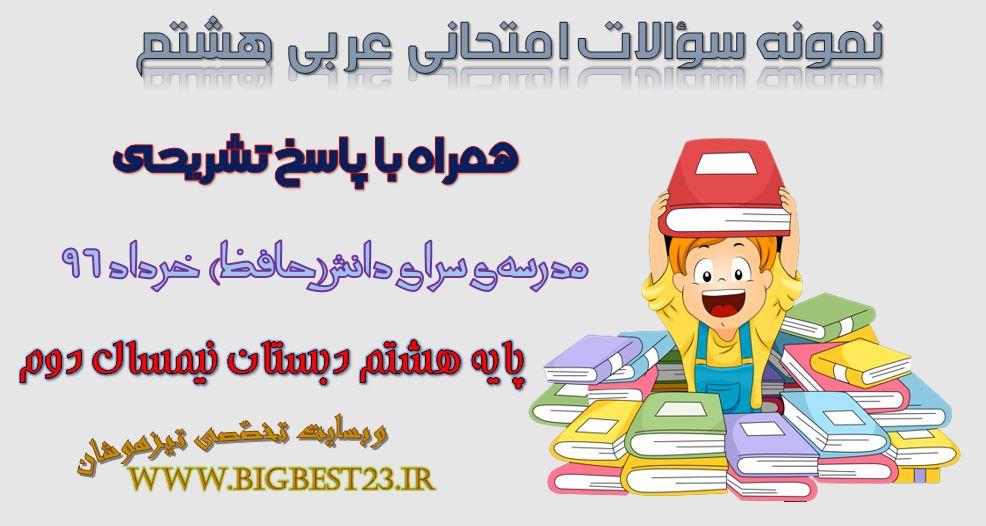نمونه سوال امتحانی عربی هشتم