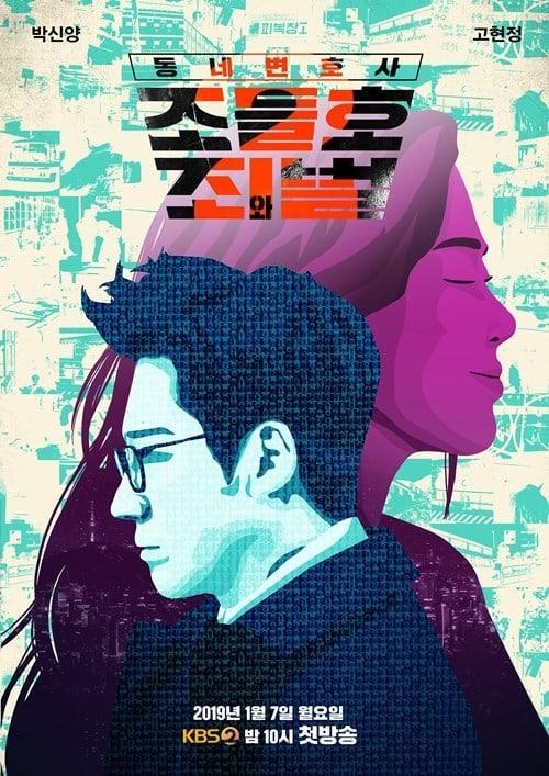 [تصویر:  Neighborhood_Lawyer_Jo_Deul_Ho_Season_2_Poster1.jpg]
