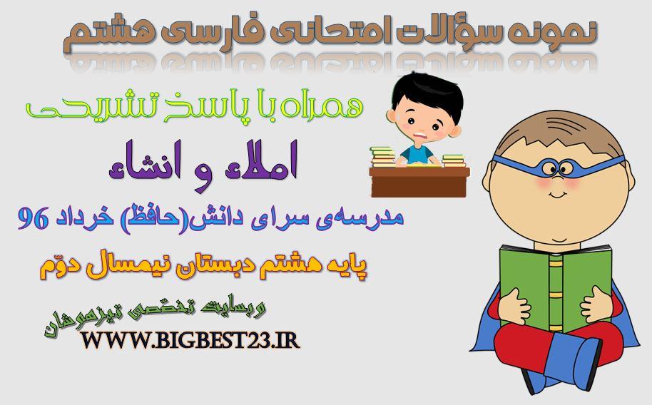 نمونه سوال امتحانی فارسی هشتم