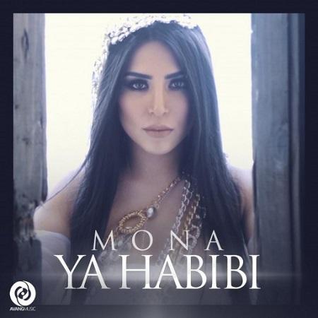 آهنگ جدید مونا به نام یا حبیبی