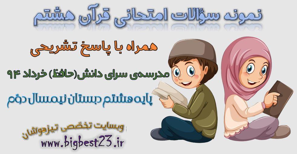 نمونه سوال امتحانی قرآن هشتم