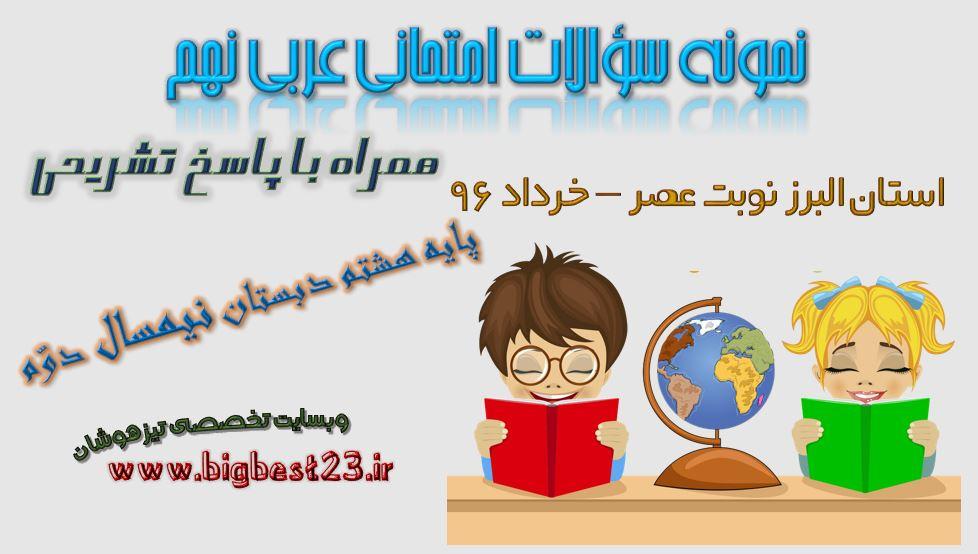 نمونه سوال امتحانی عربی نهم