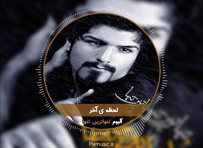 آکورد گیتار آهنگ لحظه ی آخر از مجید خراطها