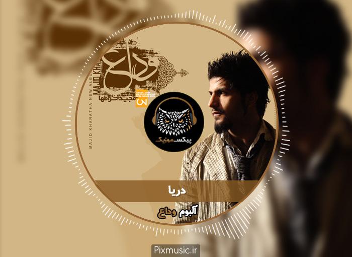 آکورد گیتار آهنگ دریا از مجید خراطها