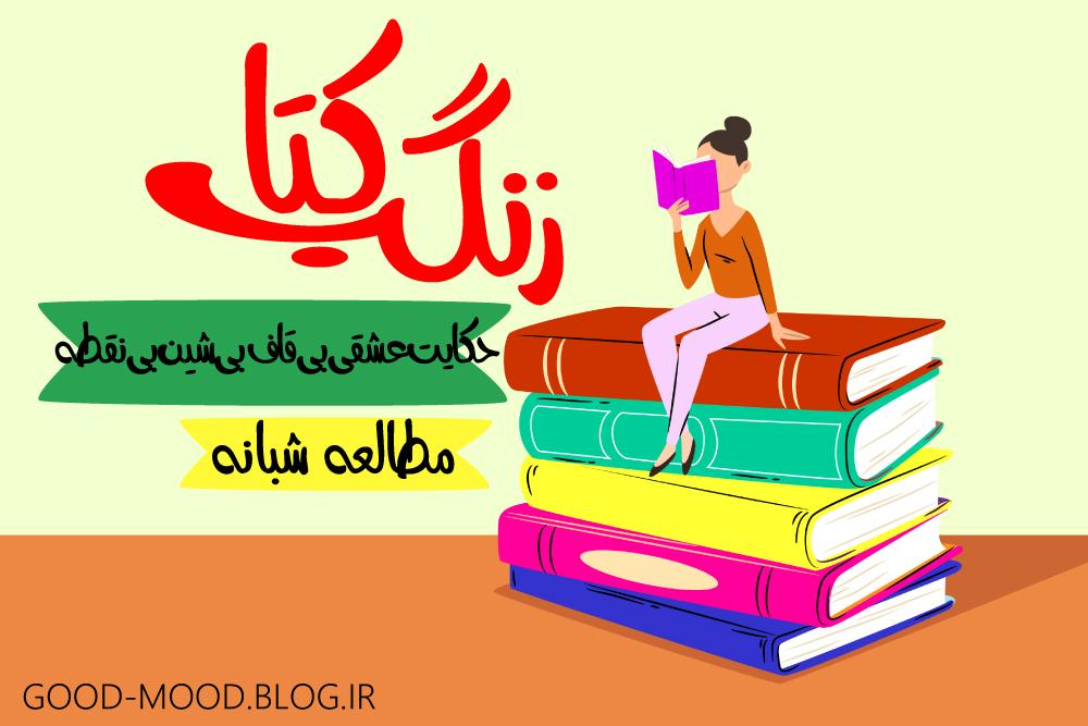 مطالعه شبانه - کتاب عشقی بی قاف بی شین بی نقطه - مصطفی مستور