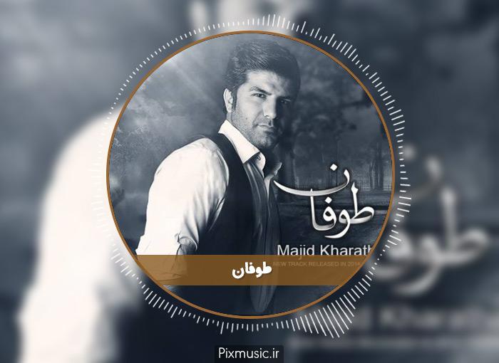 دانلود آهنگ طوفان از مجید خراطها