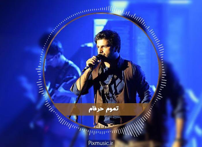 دانلود آهنگ تموم حرفام از مجید خراطها