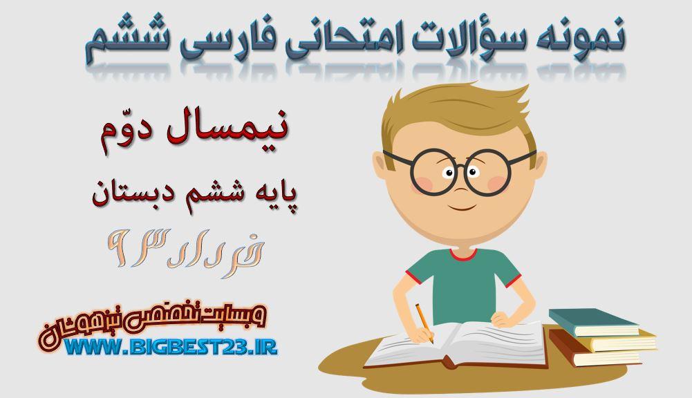 نمونه سوال امتحانی فارسی ششم