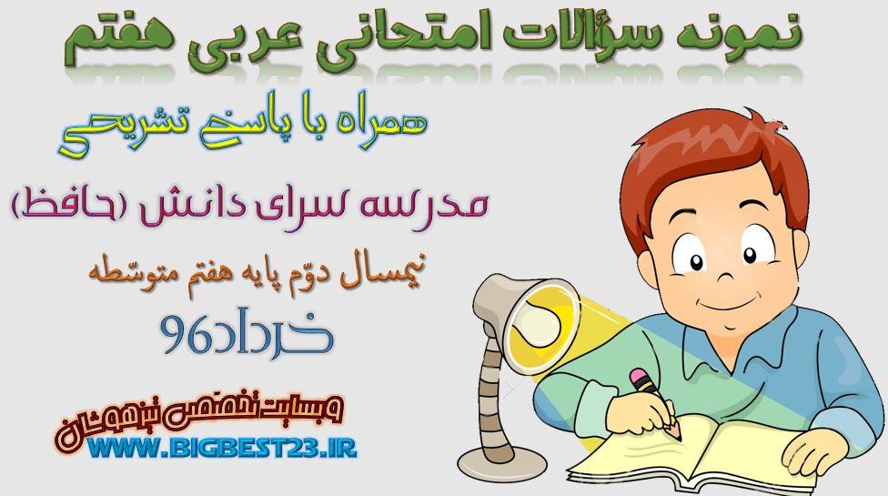 نمونه سوال امتحانی عربی هفتم